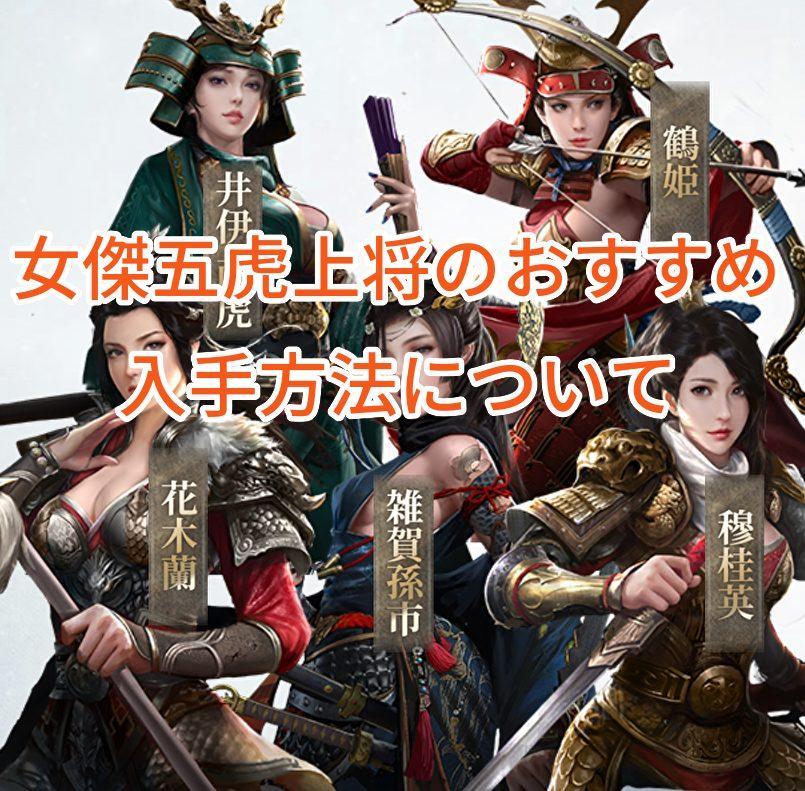 王に俺はなるの女傑五虎上将のおすすめや入手方法。